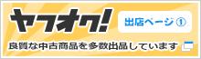 ヤフオク出品ページ①(外部リンク)
