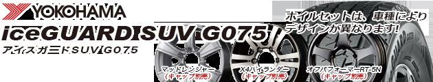 ヨコハマ アイスガード SUV