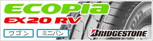 エコピア EX20RV
