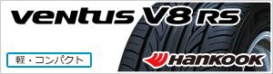 Ventus V8 RS