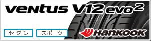 Ventus V12 Evo
