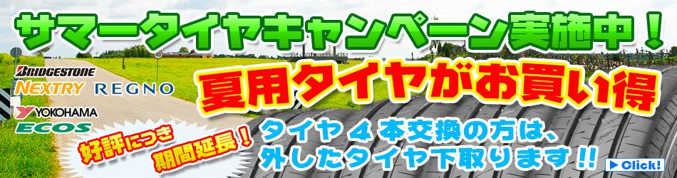 サマータイヤキャンペーン開催中!