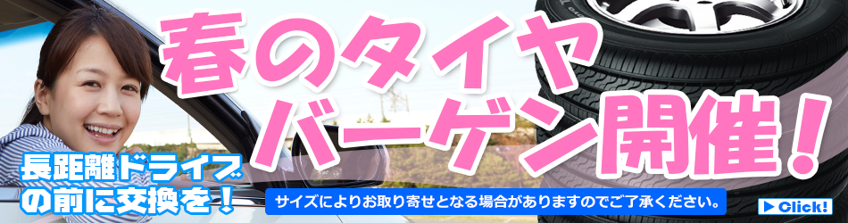 2017春のタイヤバーゲン開催!