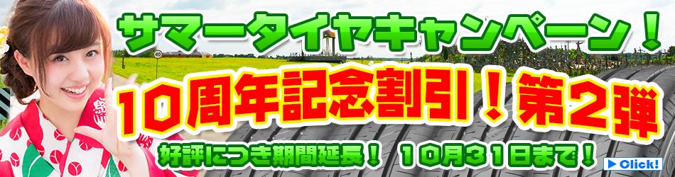 10周年記念キャンペーン第2弾!