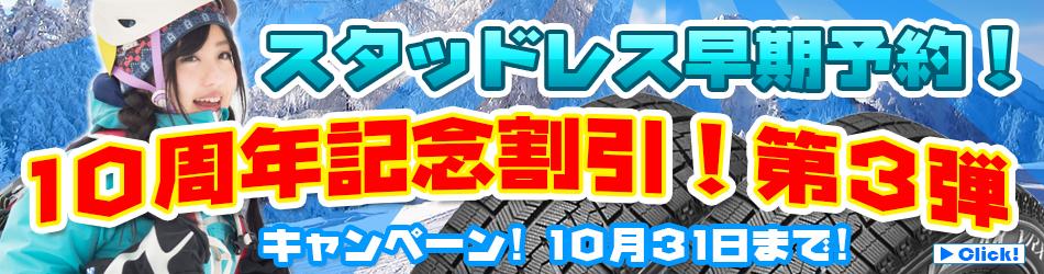 10周年記念キャンペーン第3弾!