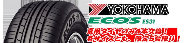 ヨコハマ エコス ES31