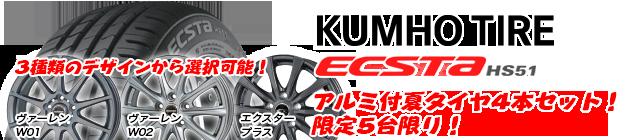 クムホ エコスタ HS51