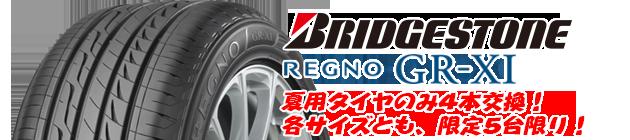 ブリヂストン レグノGR-XI