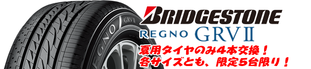 ブリヂストン レグノGRV2