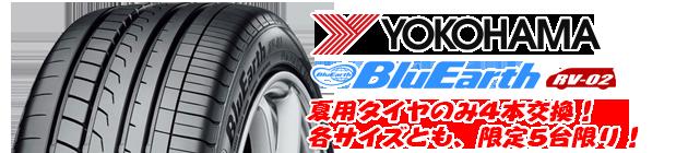 ヨコハマ ブルーアースRV-02