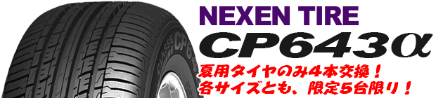 CP643α