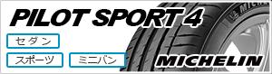 パイロットスポーツ4
